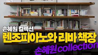 손혜원컬렉션, 렌조피아노와 리바 책장