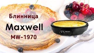 Блинница Maxwell MW-1970 - видео обзор