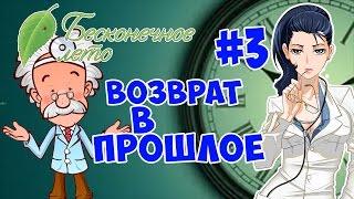 ДОКТОР - ВРЕМЯ - БЕСКОНЕЧНОЕ ЛЕТО ( Мод ВОЗВРАТ В ПРОШЛОЕ ) - #3