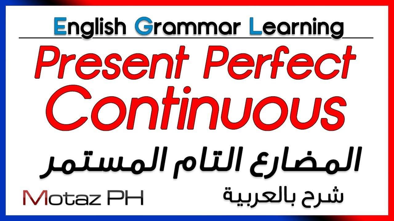Present Perfect Continuous تعلم اللغة الانجليزية المضارع التام المستمر