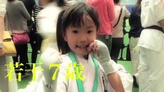 まだ若干7歳の岡田愛麗の空手の試合のハイライト映像です。 I made a f...