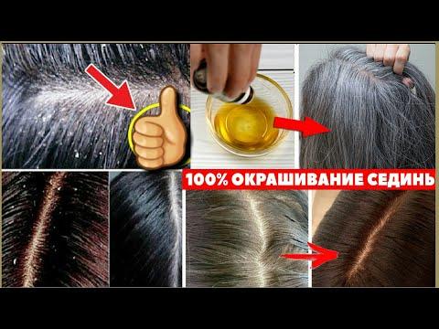 Окарган соч учун 1 кунда натижа беради,избавиться от седых волос в домашних условиях