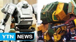 美·日 거대 전투 로봇, 1:1 결투 벌인다 / YTN