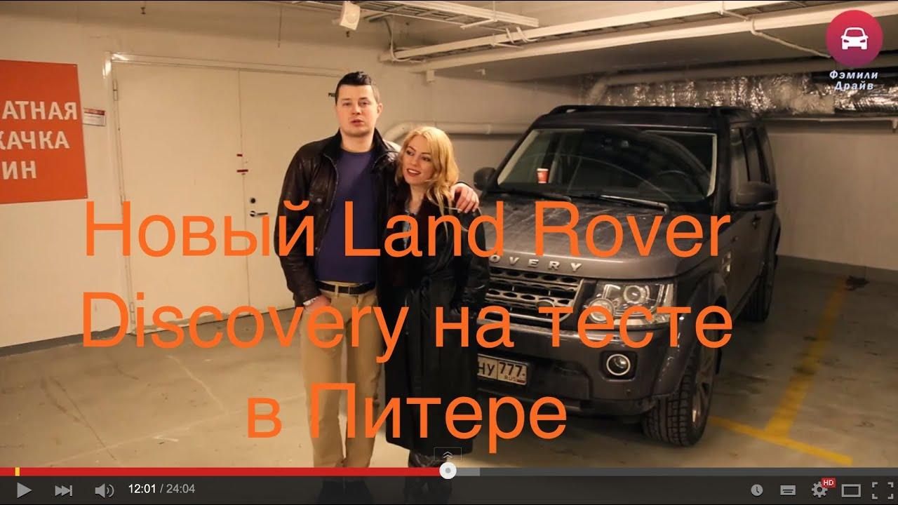 Тест-драйв Land Rover Discovery