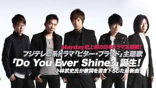 Cover images 五月天 MAYDAY~Do You Ever Shine?~Song