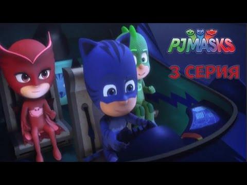 Мультфильм про детей супергероев сова кот и ящерица