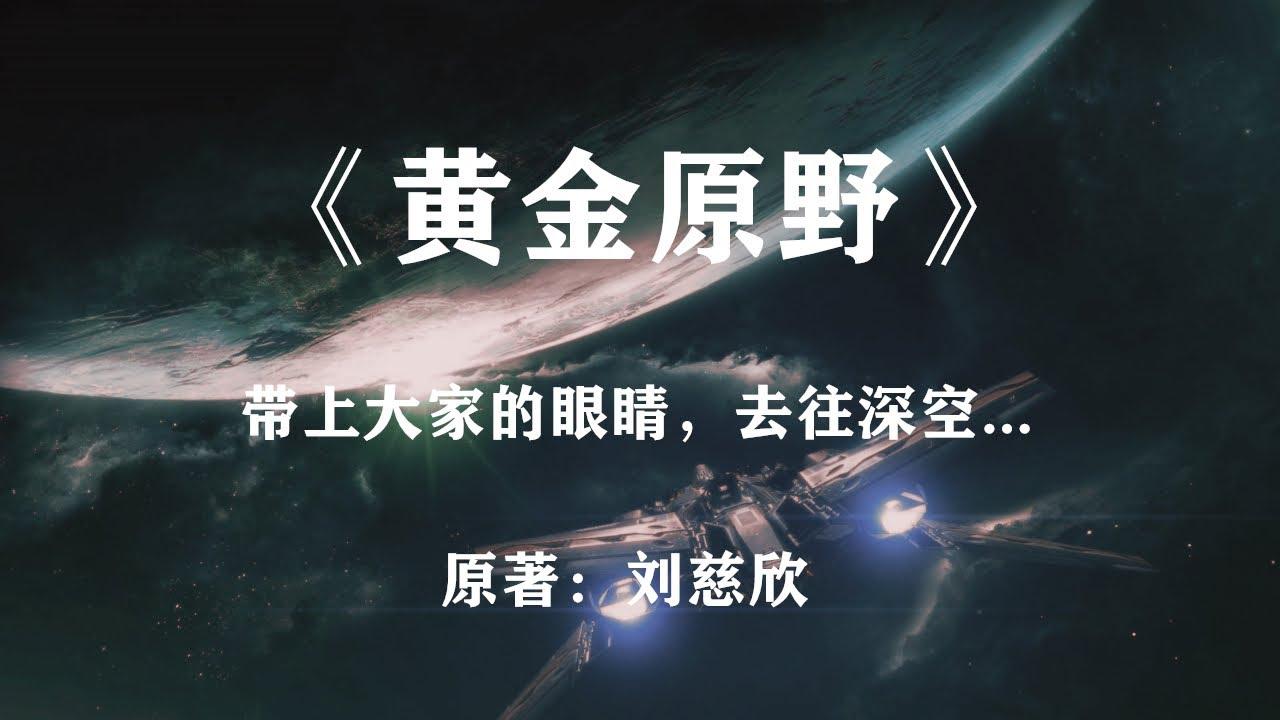 带着几亿人的牵挂,年轻女孩飞向了宇宙深处:刘慈欣《黄金原野》