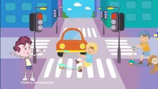Правила дорожного движения (ПДД) 🚗 для детей в стихах. 🚦 Развивающий мультик. Урок 4
