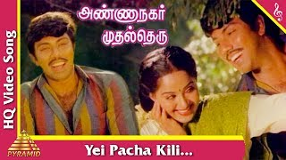 Yei Pacha Kili Song | Annanagar Mudhal Theru Movie Songs|Sathyaraj| Radha|Pyramid Music