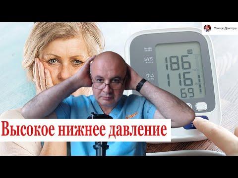 Вопрос: Как понизить высокое кровяное давление?
