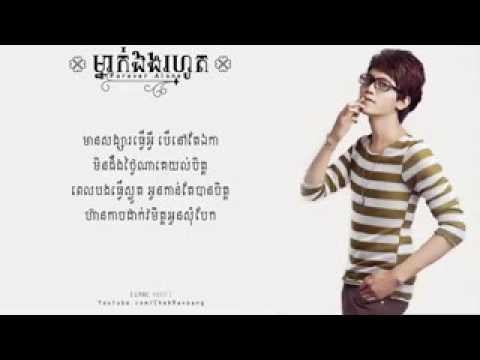 LYRIC VIDEO Forever Alone   Mnek Ang Rohot   By AH DA SAKADA low