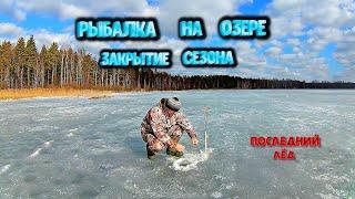 Рыбалка на озере Закрываю сезон Последний лёд Нижегородская область