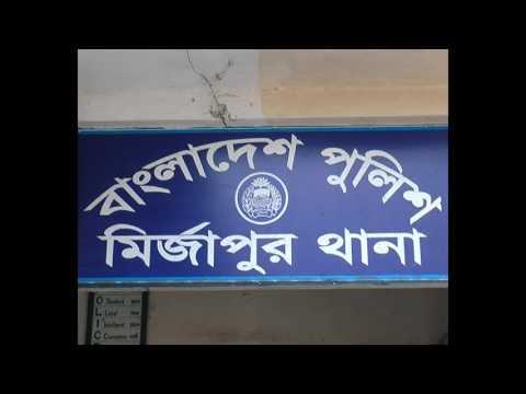 Tangail Mirzapur Police Station Footage