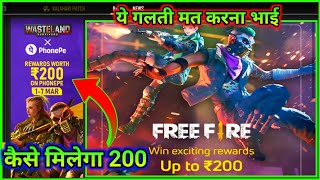 FREE FIRE PHONE PE OFFER DETAILS || HOW TO GET 200 RUPEES REWARD || MG MORE