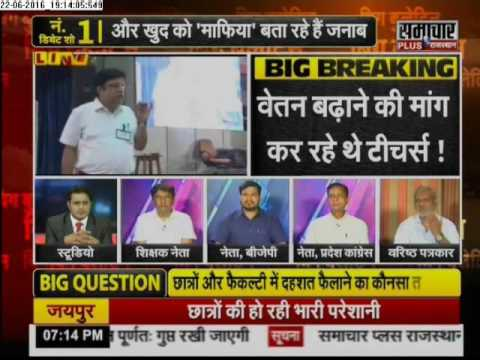 Big Bulletin Rajasthan: Don of Coaching Industry
