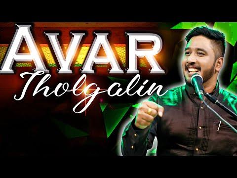 Avar Tholgalin Melae | Pr-Nathanael Donald | Tamil Christian Song | Pr- Solomon Roberts