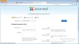 Joomla! Ваш первый сайт. Урок №4. Установка Joomla на сервер. (Евгений Попов, Сергей Патин)