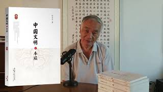 陈宣良讲【中国文明的本质】第一讲:我为什么要写中国文明的本质