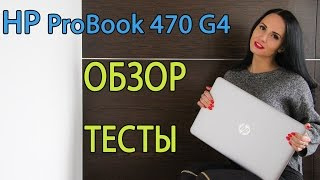 Обзор и тесты ноутбука HP ProBook 470 G4