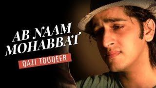 Ab Naam Mohabbat  | Ghulam | Aamir Khan & Rani Mukherjee | Qazi Touqeer