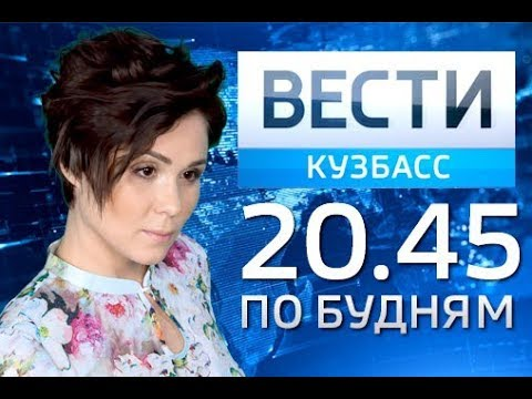 'Вести-Кузбасс 20:45' от 10.10.17