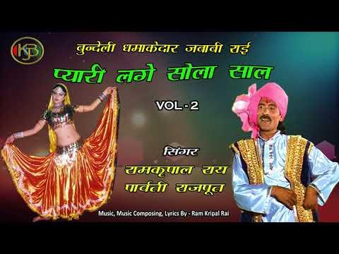प्यारी लगे सोला साल की Vol 2 - Parwati Rajput, Ramkripal Rai - Mp3 Audio Jukebox