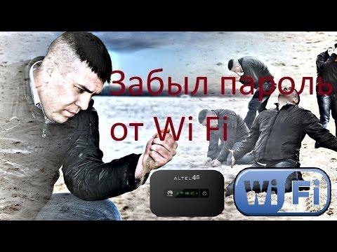 что делать если забыл пароль от Wifi роутера? 4G модема?