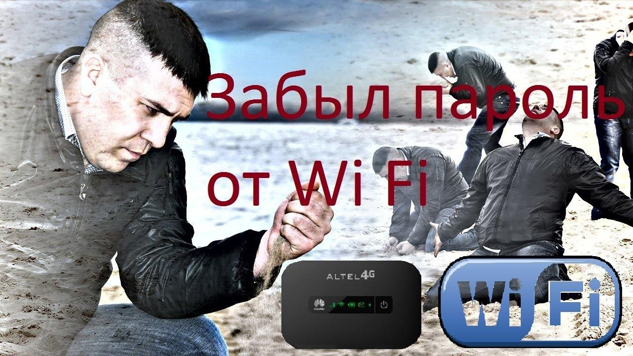 что делать если забыл пароль от wifi роутера? 4G модема ...