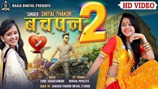 Bachpan Me Jise Chand Suna Tha-2   VIDEO   Shital Thakor New Gujarati Song   Paresh Patel Official .