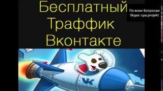 Бесплатный Траффик с ВК + Раскрутка ЮТ(, 2016-04-13T10:55:41.000Z)