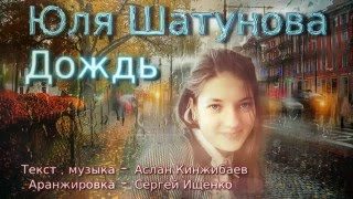 Юля Шатунова Дождь(2016)