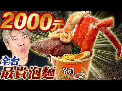 吃吃看傳說中全台沒有任何人見過的2000元泡麵!放入超高級螃蟹, 牛排的結果實在是太好吃了...