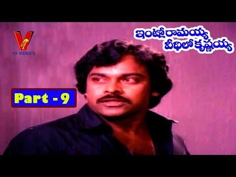 Intlo Ramayya Veedilo Krishnayya Telugu Full Movie   Chiranjeevi   Madhavi   Part 9   V9 Videos