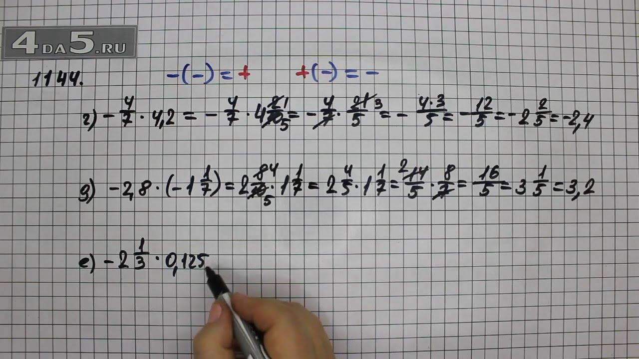 виленкин 6 класс гдз по математике 1144