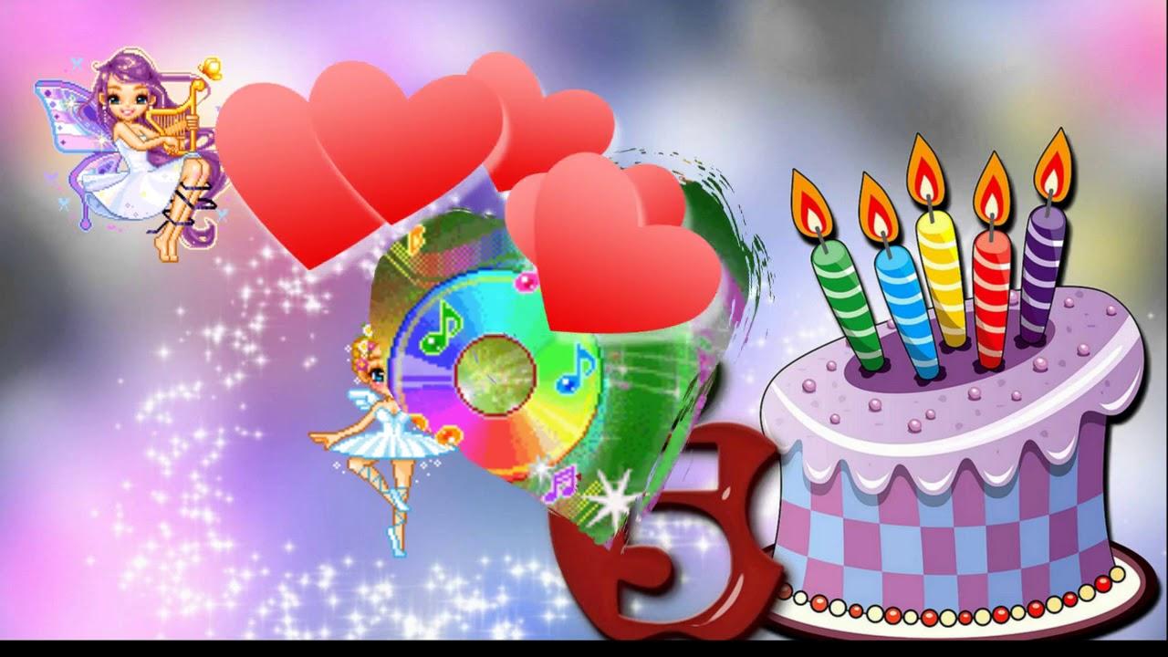 Поздравление с днем рождения пять лет музыкальное