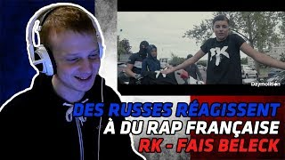 RUSSIANS REACT TO FRENCH TRAP | RK - Fais beleck | REACTION