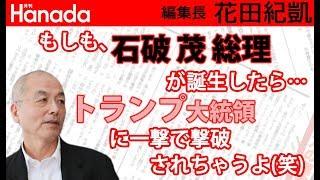 自民党総裁選候補 石破茂 氏は、相変わらず、具体的に何がしたいのかがさっぱりわからない。|花田紀凱[月刊Hanada]編集長の『週刊誌欠席裁判』