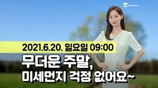 [웨더뉴스] 오늘의 미세먼지 예보 (6월 20일 09시…