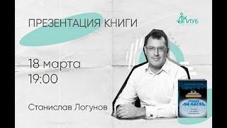 Встречи с Авторами в Доме Книги. Станислав Логунов.