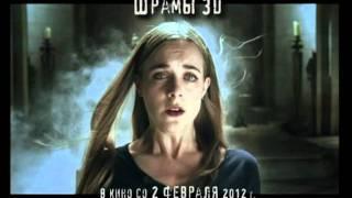 Шрамы (2012) - трейлер
