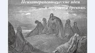 Мудрость древних и психотерапия.