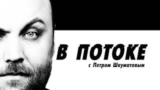 В потоке с Петром Шкуматовым. Вып.025.