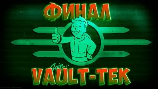 Fallout 4 Финал DLC Все эксперименты Vault-tec workshop