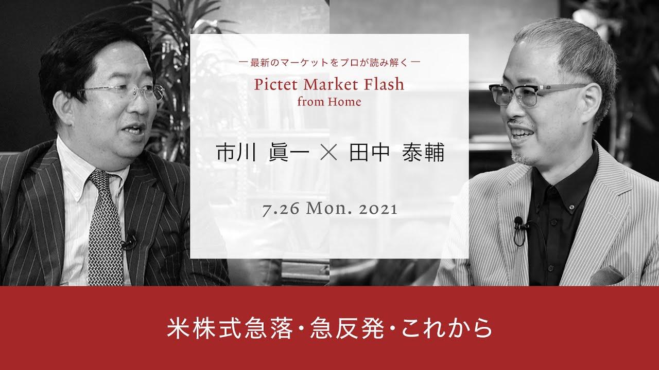 2021/7/26米株式急落・急反発・これから <市川眞一× 田中泰輔>|Pictet Market Flash