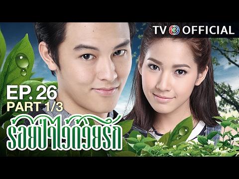 ร้อยป่าไว้ด้วยรัก RoiPaWaiDuayRak EP.26 ตอนที่ 1/3 | 13-02-60 | TV3 Official