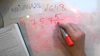 Marivana.ru: Задача № 648. Математика 5 класс Зубарева И. И. Мордкович А. Г.