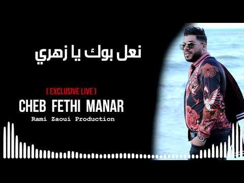 Fethi Manar © Live Choc 2019 ( N3al Bouk Ya Zahri - نعل بوك يا زهري )