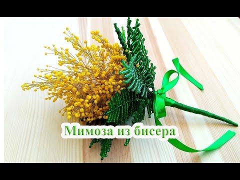 Мимоза из бисера схема плетения видео уроки