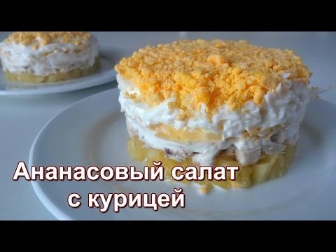 Салаты из курицы филе. Как вкусно приготовить салат с