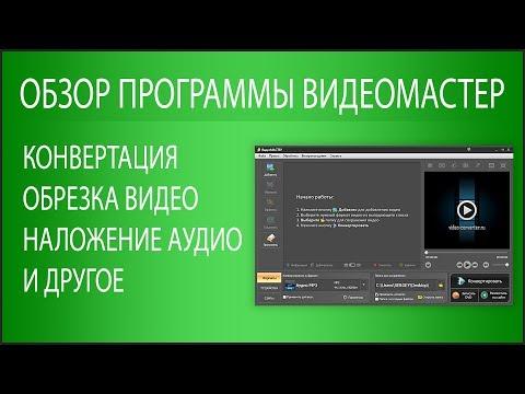 Обзор программы ВидеоМАСТЕР - конвертация видео, наложение аудио на видео и другое